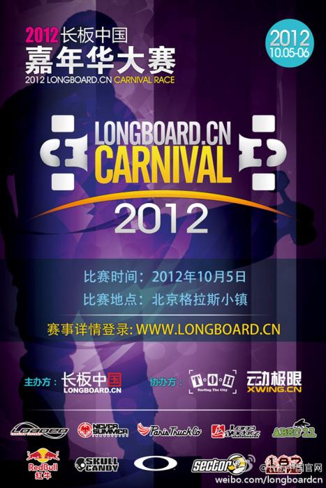 嘉年华海报_2012