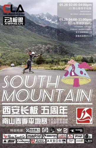 微信图片_20170528_南山