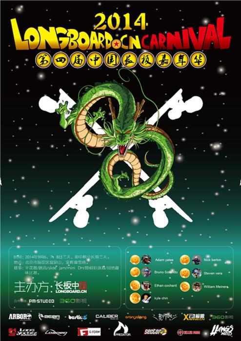 嘉年华海报_2014