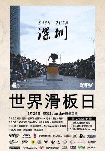微信图片_20170624_深圳