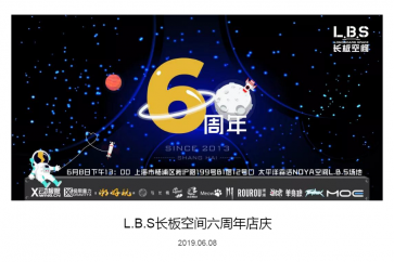 L.B.S长板空间六周年店庆
